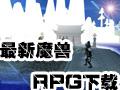 最新魔兽RPG地图下载
