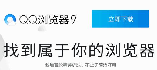 QQ浏览器 找到属于你的浏览器