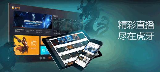 虎牙直播 中国领先的互动直播平台