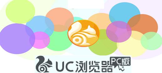 UC浏览器 天猫淘宝独一保举购物浏览器