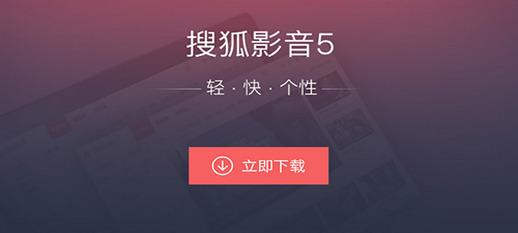 搜狐影音 超爽视觉体验 让影音更懂你