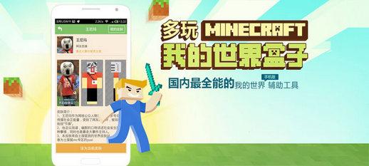 多玩我的世界(Minecraft)盒子