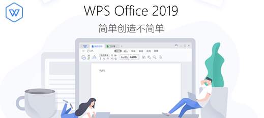 金山WPS Office 提高工作效率