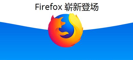 火狐浏览器 为浏览提速